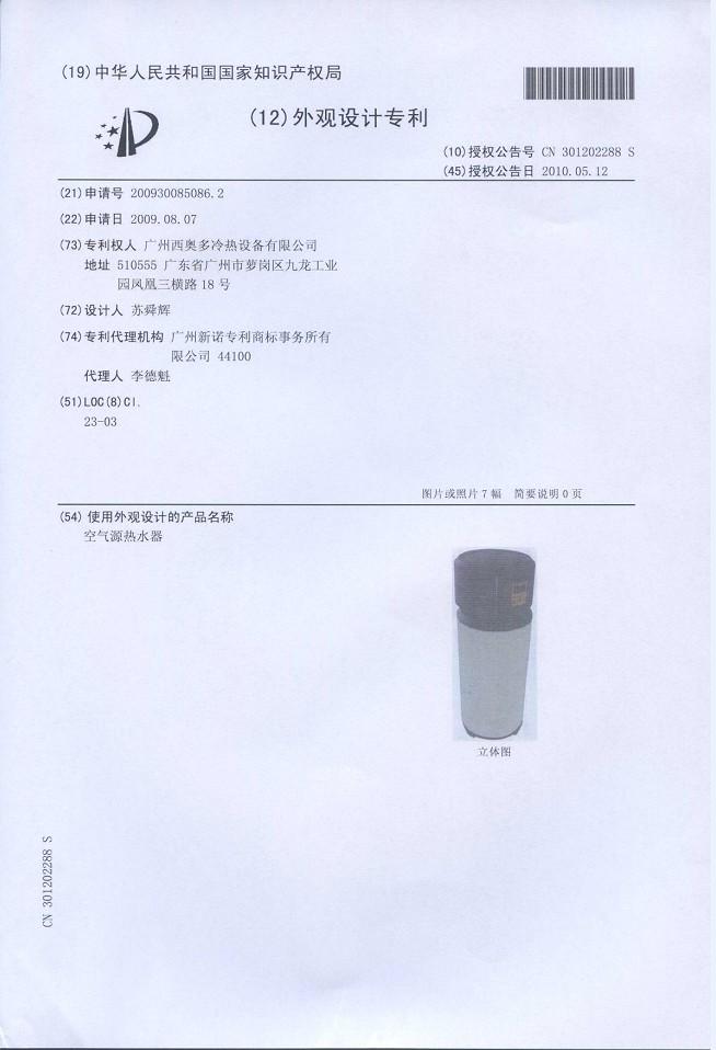 外观专利设计