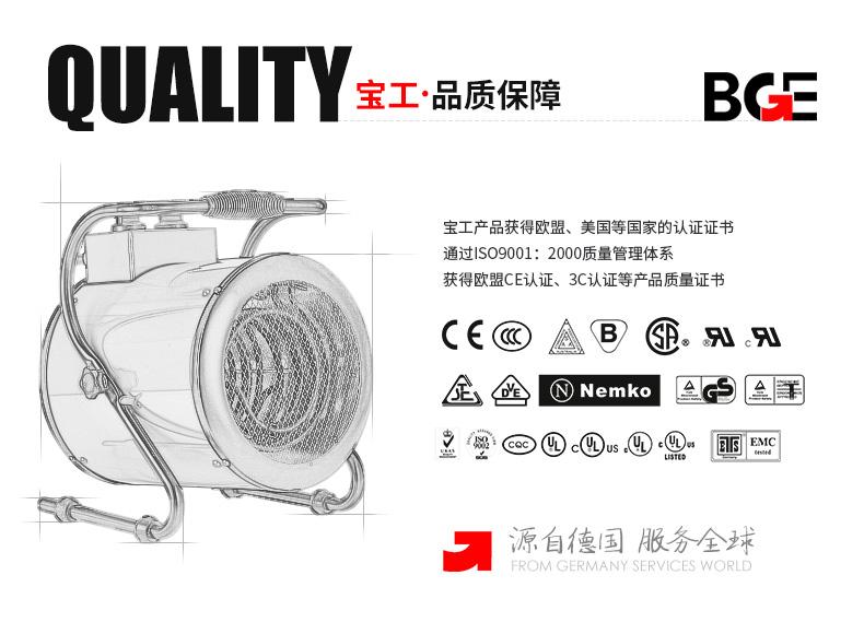 宝工电热圆筒暖风机