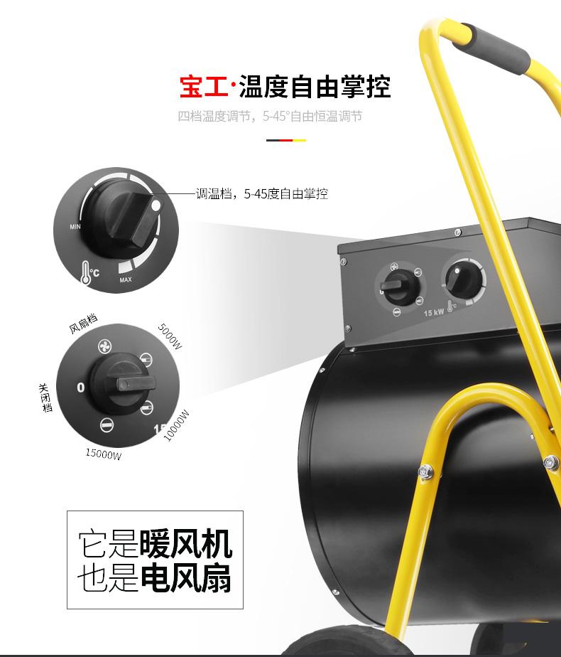 宝工电热圆筒大功率暖风机