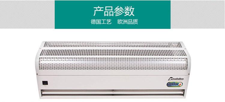 水暖风幕机(安装高度:3.5米)